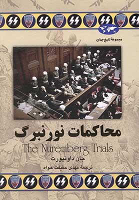 محاكمات نورنبرگ 52