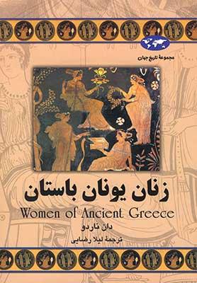 زنان يونان باستان 60