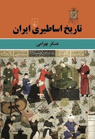 تاريخ اساطيري ايران
