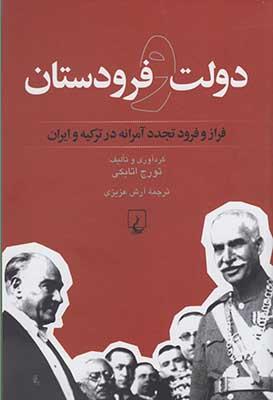 دولت و فرودستان: فراز و فرود تجددآمرانه در تركيه و ايران