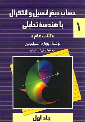 حساب ديفرانسيل و انتگرال با هندسه تحليلي