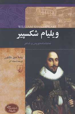 ويليام شكسپير / شخصيت هاي تاثيرگذار