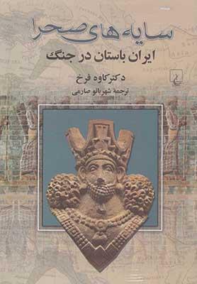 سايههاي صحرا: ايران باستان در جنگ