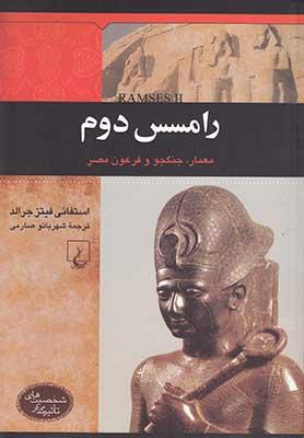 رامسس دوم: معمار، جنگجو و فرعون مصر