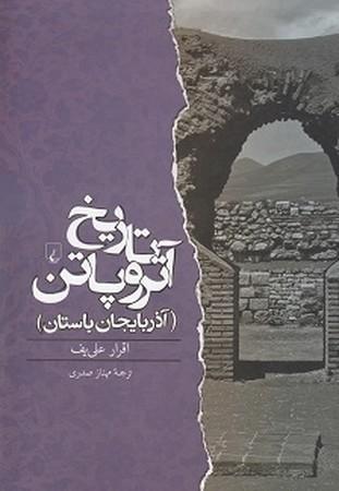 تاريخ آتروپاتن / آذربايجان باستان
