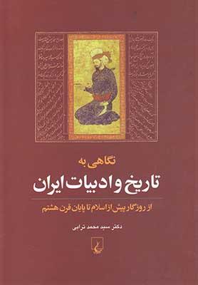 نگاهي به تاريخ و ادبيات ايران: از روزگار پيش از اسلام تا پايان قرن هشتم