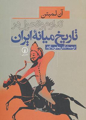 تداوم و تحول در تاريخ ميانه ايران