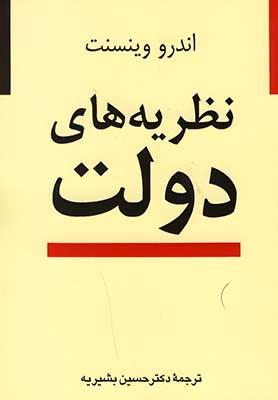 نظريه هاي دولت