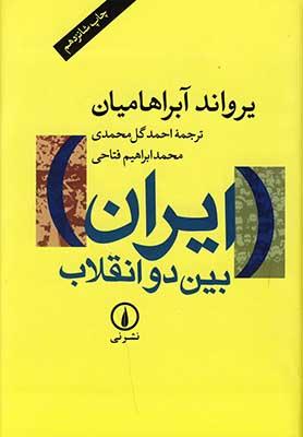 ايران بين دو انقلاب: درآمدي بر جامعهشناسي سياسي ايران معاصر