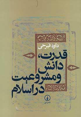 قدرت، دانش و مشروعيت در اسلام (دوره ميانه)