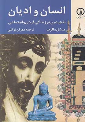انسان و اديان: نقش دين در زندگي فردي و اجتماعي