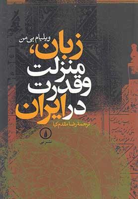 زبان منزلت و قدرت در ايران