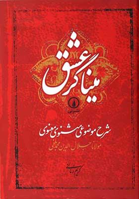 ميناگر عشق: شرح موضوعي مثنوي معنوي مولانا جلالالدين محمد بلخي