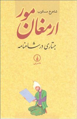 ارمغان مور /  جستاري در شاهنامه