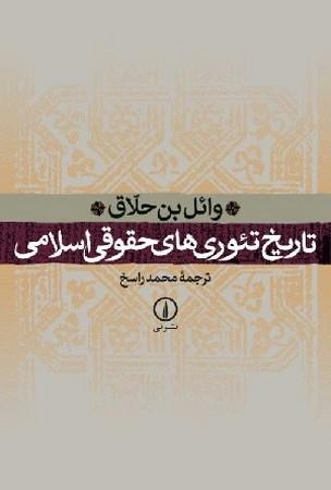 تاريخ تئوري هاي حقوقي اسلامي