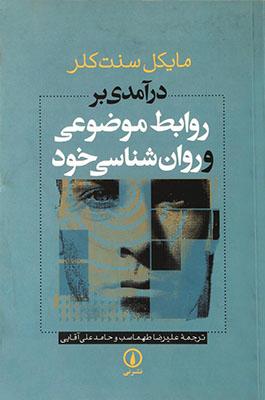 درآمدي بر روابط موضوعي و روان شناسي خود