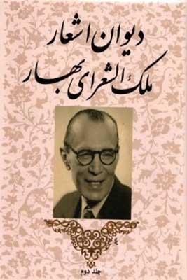 ديوان اشعار شادروان محمدتقي بهار