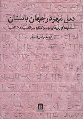 دين مهر در جهان باستان 2 (مجموعه گزارشهاي دومين كنگره بينالمللي مهرشناسي)