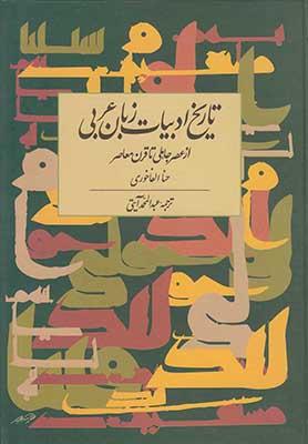 تاريخ ادبيات زبان عربي