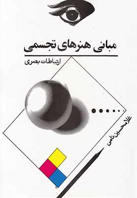 مباني هنرهاي تجسمي (ارتباطات بصري)