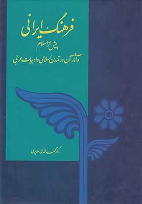 فرهنگ ايراني پيش از اسلام و آثار آن در تمدن اسلام و ادبيات عربي