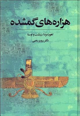 هزاره هاي گمشده/5جلدي