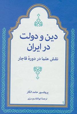 دين و دولت در ايران