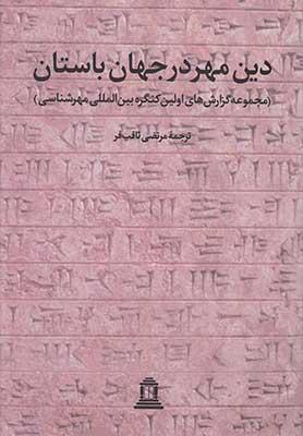 دين مهر در جهان باستان 1 (مجموعه گزارشهاي اولين كنگره بينالمللي مهرشناسي در منچستر)