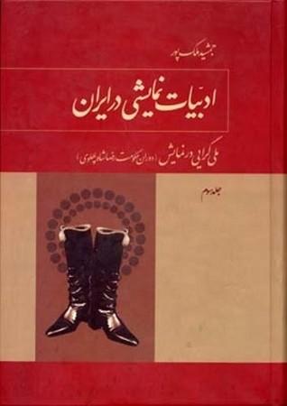 ادبيات نمايشي در ايران 3 جلدي