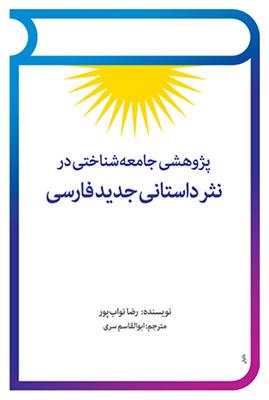 پژوهشي جامعه شناختي در نثر جديد فارسي