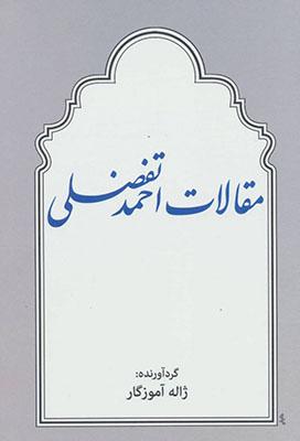 مقالات احمد تفضلي