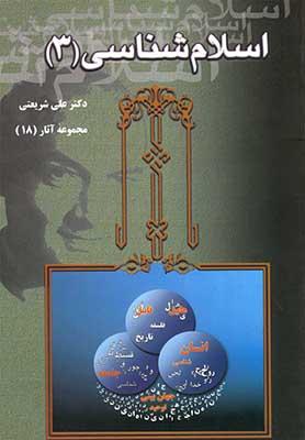 اسلامشناسي (3)