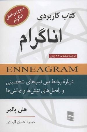 كتاب كاربردي اناگرام
