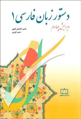 دستور زبان فارسي 1 / ويرايش چهارم