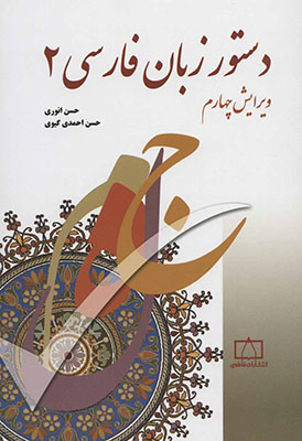 دستور زبان فارسي 2