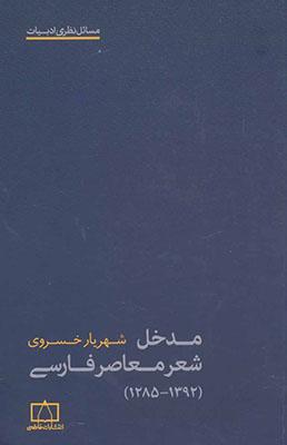 مدخل شعر معاصر فارسي