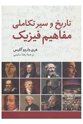 تاريخ و سير تكاملي مفاهيم فيزيك