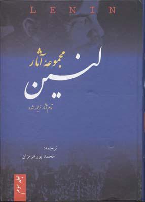 مجموعه آثار لنين (3جلدي)