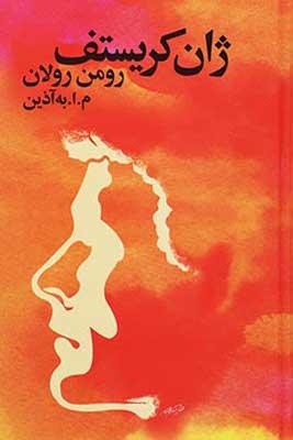 ژان كريستف (4جلدي)