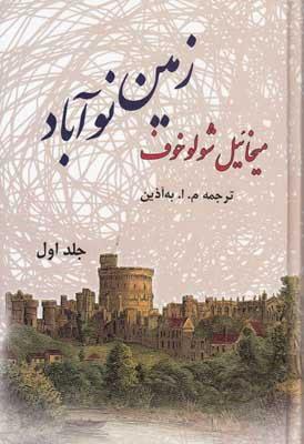زمين نوآباد (2جلدي)