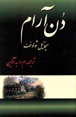 دن آرام (4جلدي)