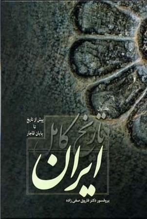تاريخ كامل ايران (پيش از تاريخ تا پايان قاجار) (2جلدي)