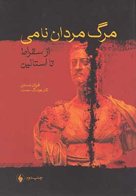 مرگ مردان نامي (از سقراط تا استالين)