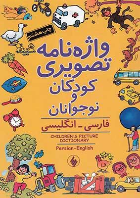 واژهنامه تصويري كودكان و نوجوانان: فارسي - انگليسي =... Childrens picture dictionary Parsian