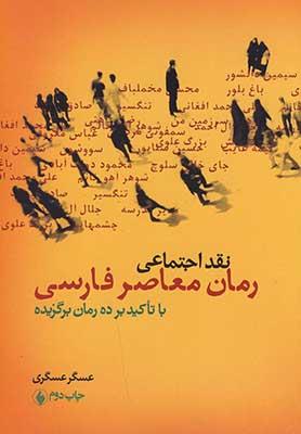 نقد اجتماعي رمان معاصر فارسي