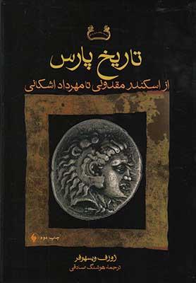 تاريخ پارس: از اسكندر مقدوني تا مهرداد اشكاني