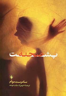 پشت صحنه: زن موسياه