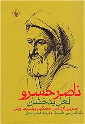 ناصرخسرو، لعل بدخشان: تصويري از شاعر، جهانگرد، و فيلسوف ايراني