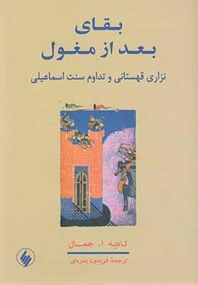بقاي بعد از مغول: نزاري قهستاني و تداوم سنت اسماعيلي در ايران