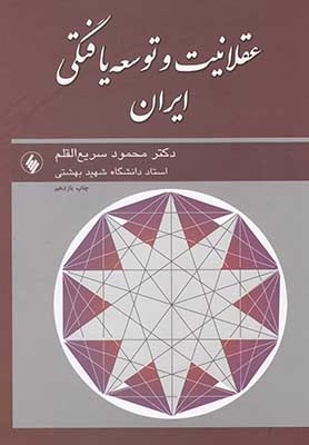 عقلانيت و توسعه يافتگي ايران